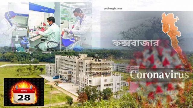 coxsbazar-medical-college-PCR-lab-28-june.jpg