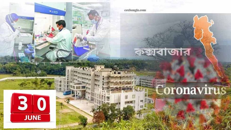 coxsbazar-medical-college-PCR-lab-30-june.jpg