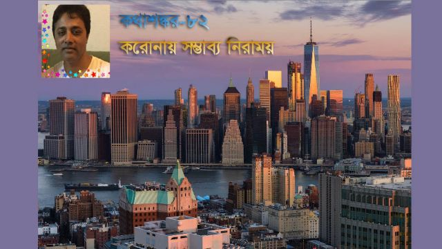 newyork-swapon-kothasankar-82.jpg