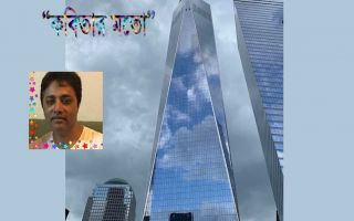 ny-tower-poet-swapon.jpg