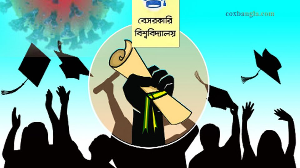 public-university-BD.jpg