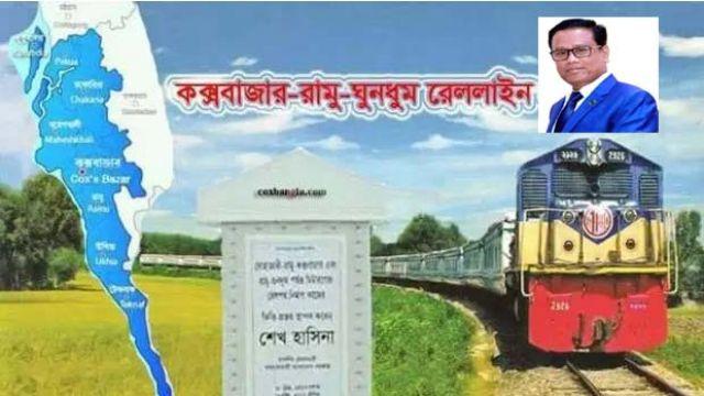 rail-cox-pm-dc-kamal.jpg