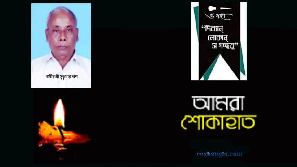sukomar-dash-dead-17th-may-2020.jpg